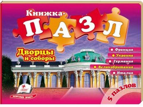 """""""Дворцы и соборы"""" (содержит 5 пазлов, ламинированные, горизонтальные) А5 формат"""