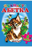 Пухнаста Абетка (містить 6 пазлів) формат А4
