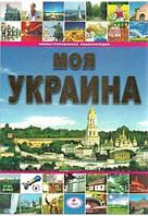 Энциклопедия «Моя Украина» (старая обложка)