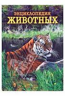 Иллюстрированная энциклопедия животных № 2 (Тигр)