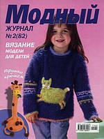 """Журнал по вязанию. """"Модный журнал"""" №  82, фото 1"""