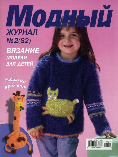 """Журнал з в'язання. """"Модний журнал"""" № 82"""