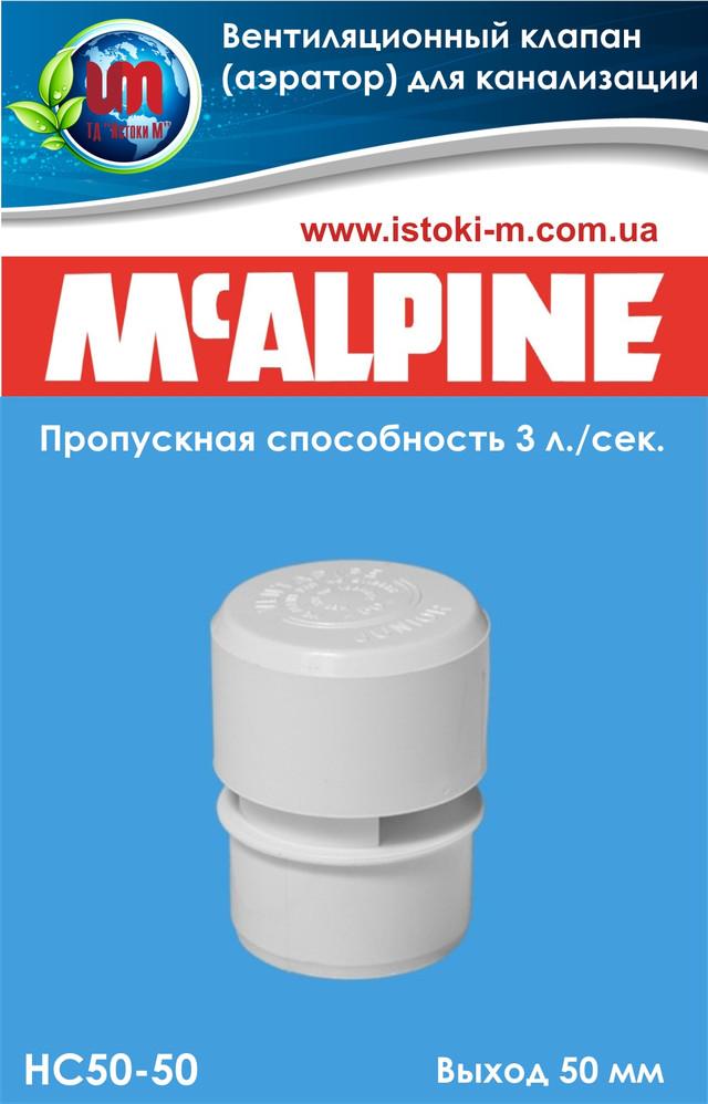 клапан воздушный для канализации 50 мм Mcalpine