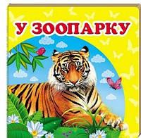 У зоопарку, фото 1