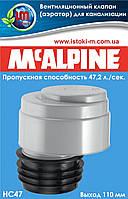 Вентиляционный клапан (аэратор) для внутренней канализации McAlpine HC47 (110 мм)