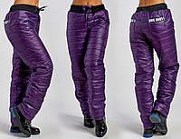 Женские стеганные брюки на синтепоне. Баклажан.