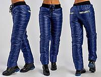 Женские стеганные брюки на синтепоне. Синие.
