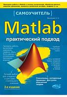 MATLAB. Самоучитель. Практический подход, 2-е изд.