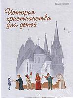 История христианства для детей. С. Санников
