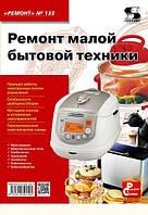 Ремонт малой бытовой техники Вып.133.
