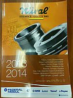 Авто каталог NURAL - поршни, кольца, гильзы  2013-2014