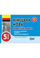 Самостійні роботи  Німецька мова 5клас