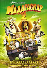 DVD-диск Мадагаскар 2 (США, 2008)