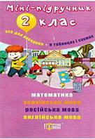 Міні-підручники початкова школа  2 класс