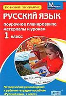 Майстерня вчителя   Русский язык Поурочное планирование 1 кл.(по новой программе