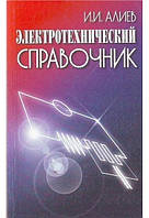 Электротехнический справочник. изд.5, стер.