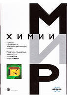 Масс-спектрометрия: аппаратура, толкование и приложение
