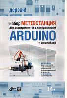 """Набор """"Метеостанция"""" для экспериментов с контроллером  Arduino + органайзер"""