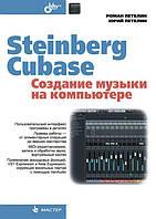 Steinberg Cubase. Создание музыки на компьютере.