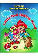 Little Red Riding Hood. Красная Шапочка. Питер.