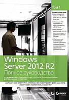 Windows Server 2012 R2. Полное руководство. Том 1: установка и конфигурирование сервера, сети, DNS, Active Directory и общего доступа к данным и