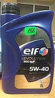 Синтетическое моторное масло ELF  Evolution 900 NF 5W-40