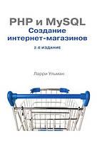 PHP и MySQL: создание интернет-магазинов 2-е издание
