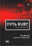 Путь Ruby. Третье издание
