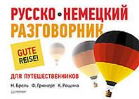 Русско-немецкий разговорник для путешественников