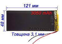 Аккумулятор тонкий, узкий к планшету 3.7v (размер 3*50*120 мм) 3050 мАч 3050120 3,7в 3050mAh