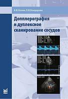 Допплерография и дуплексное сканирование сосудов головного мозга