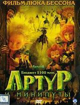 DVD-диск Артур і мініпути (Л. Бессон) (Франція, 2006)