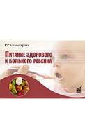 Питание здорового и больного ребенка.