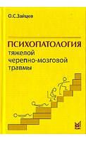 Психопатология тяжелой черепно-мозговой травмы. 2-е изд.