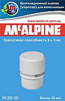 Вентиляционный клапан (аэратор) для внутренней канализации McAlpine HC50-50 (50 мм), фото 1
