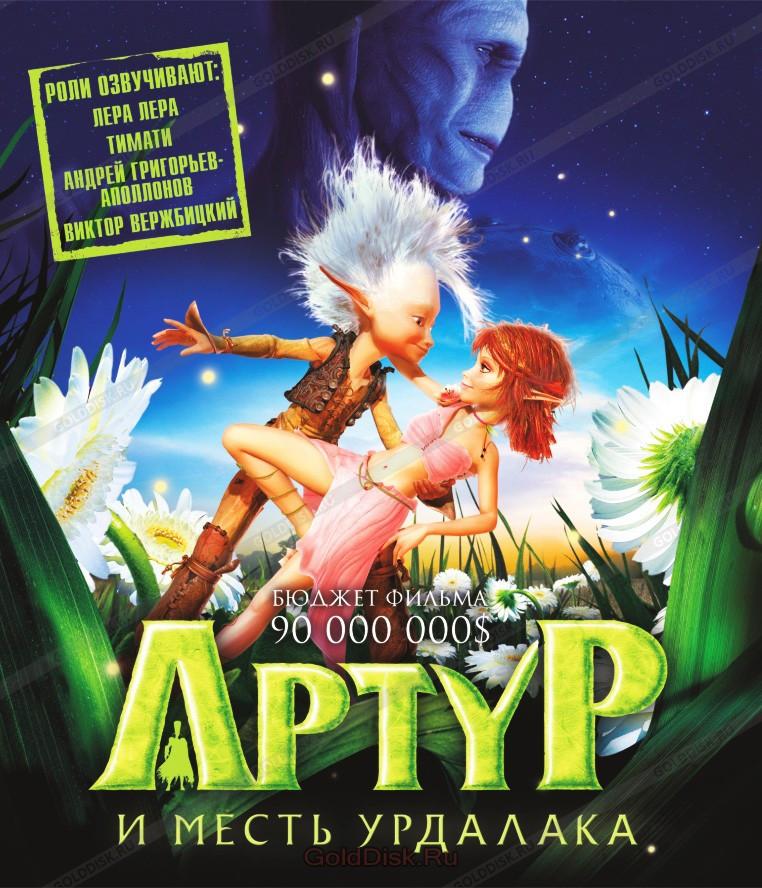 DVD-диск Артур і помста Урдалака (Л. Бессон) (Франція, 2009)