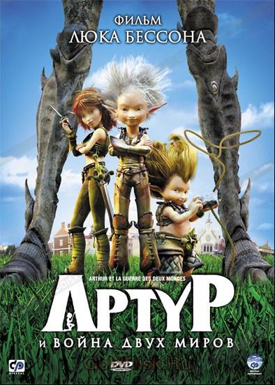 DVD-диск Артур и война двух миров (Л.Бессон) (Франция, 2010)