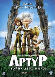 DVD-диск Артур і війна двох світів (Л. Бессон) (Франція, 2010)