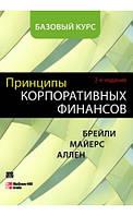 Принципы корпоративных финансов. Базовый курс, 2-е издание