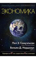 Экономика 19-е издание