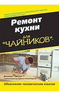 """Ремонт кухни для """"чайников"""""""