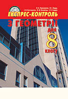 «Геометрія,8» (експрес -контрольні). До підручника М. І. Бурди, Н. А. Тарасенкової «Геометрія, 8»