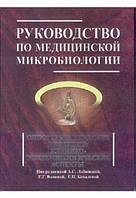 Руководство по медицинской микробиологии. Книга 3,том 2