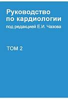 Руководство по кардиологии. В 4-х томах. Т.2. Методы диагностики сердечно-сосудистых заболеваний.