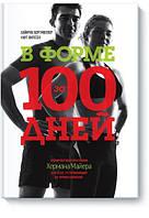 В форме за 100 дней. Тренировочная программа Хермана Майера для всех, 2-е изд.