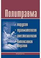 Политравма: хирургия, травматология, анестезиология, интенсивная терапия: Учебн. издание для мед. ВН / Под ред. Ф.С. Глумчера, П.Д. Фомина,