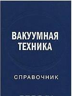 Вакуумная техника: справочник