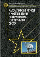 Математические методы и модели в теории информационно-измерительных систем. Б-ка разработчика-исследователя