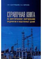 Справочная книга по энергетическому оборудованию предприятий и общественных зданий