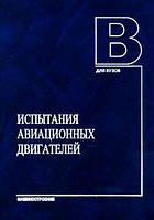 Испытания авиационных двигателей: учебник
